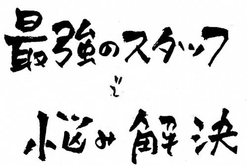 staff-naka.jpg